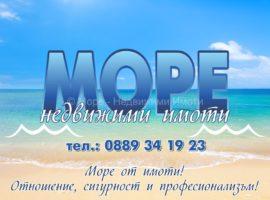 Имот в Ахтопол - 17500 евро